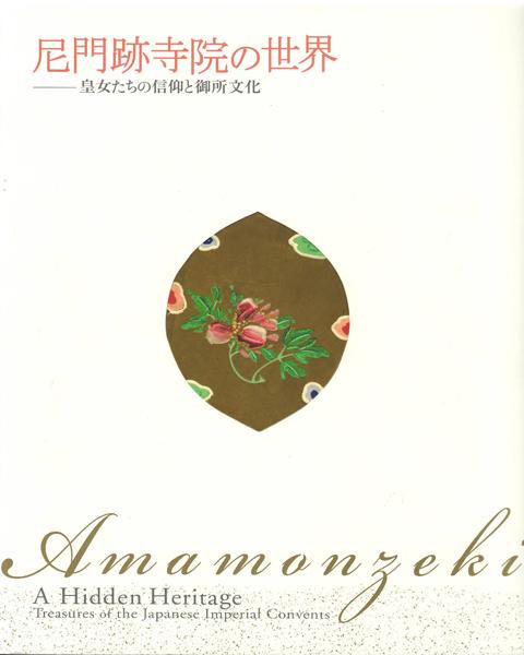 Amamonzeki