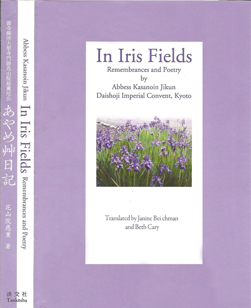 In Iris Fields